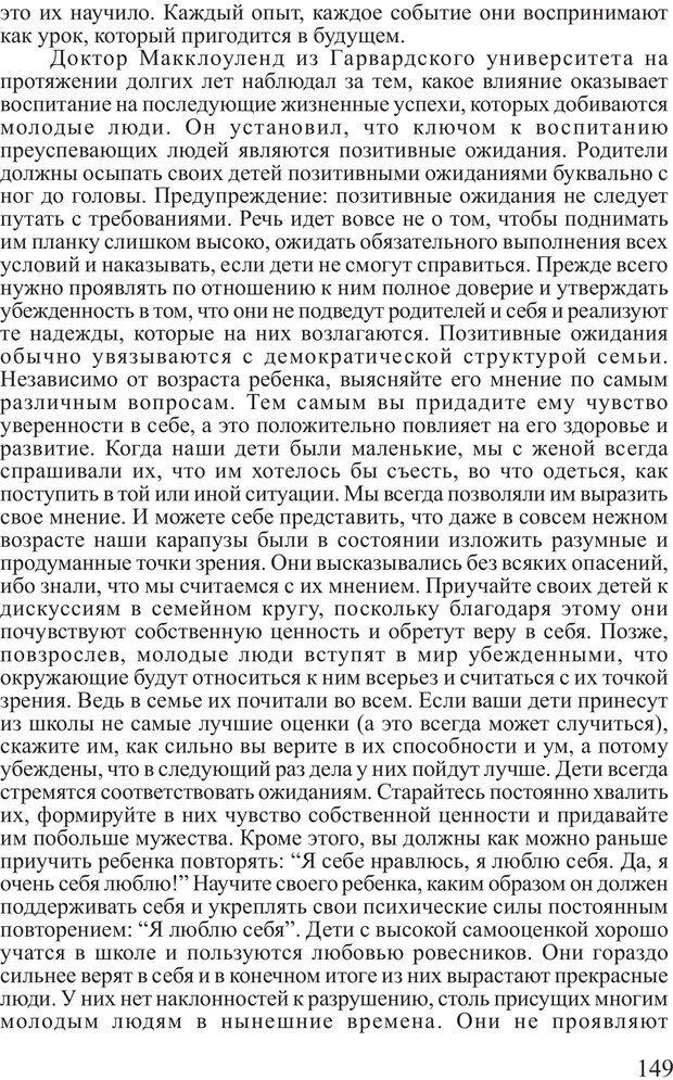 PDF. Личность лидера. Трейси Б. Страница 148. Читать онлайн