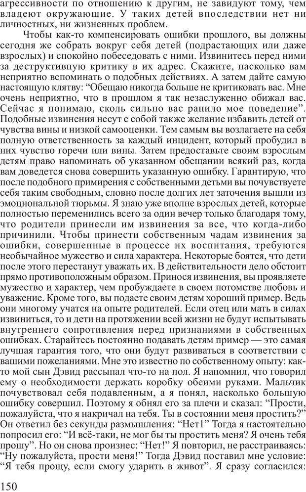PDF. Личность лидера. Трейси Б. Страница 149. Читать онлайн