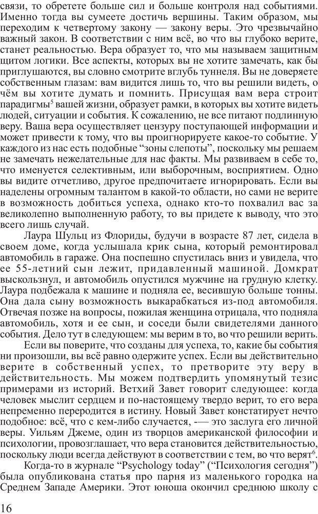 PDF. Личность лидера. Трейси Б. Страница 15. Читать онлайн