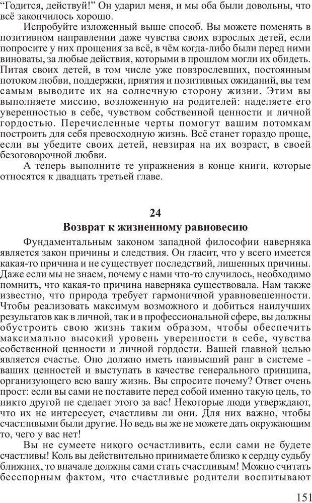 PDF. Личность лидера. Трейси Б. Страница 150. Читать онлайн