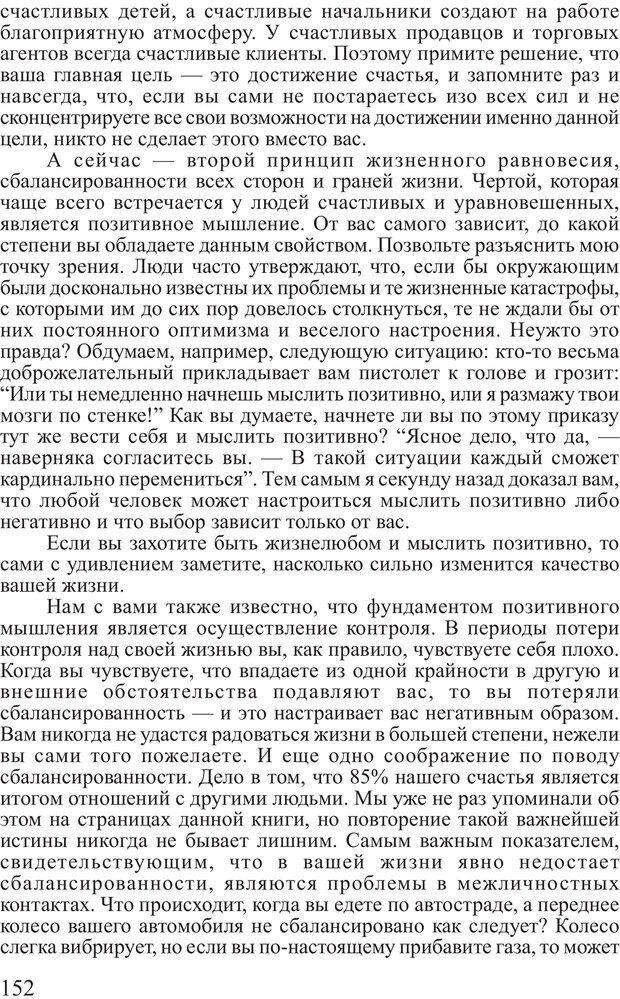 PDF. Личность лидера. Трейси Б. Страница 151. Читать онлайн