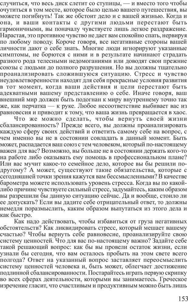 PDF. Личность лидера. Трейси Б. Страница 152. Читать онлайн