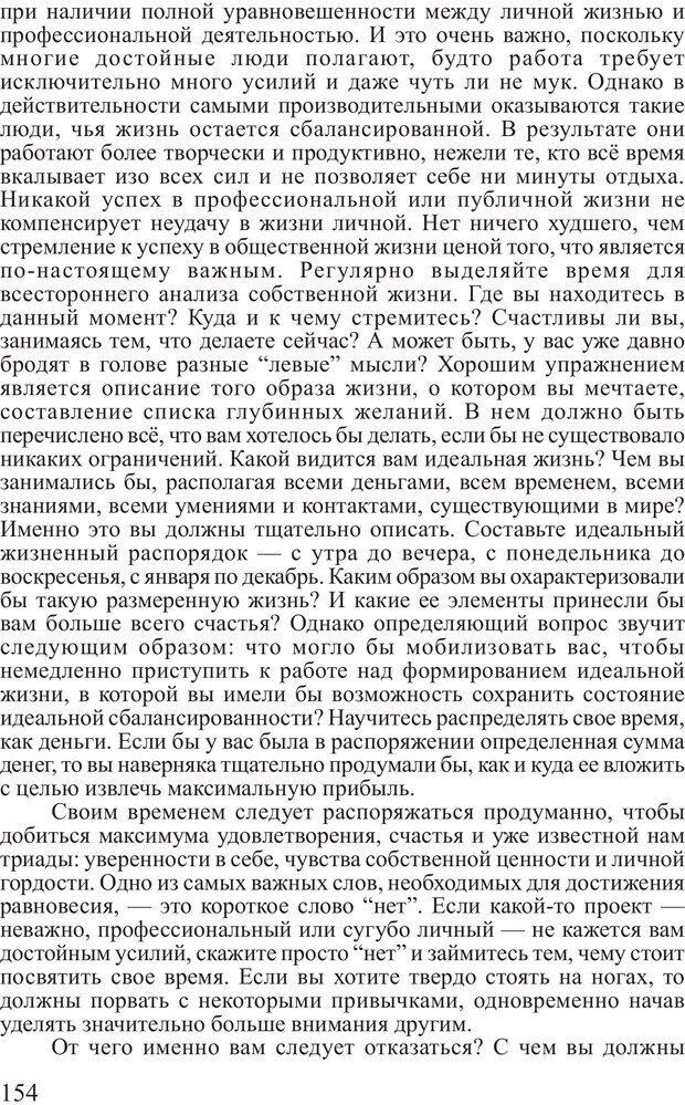 PDF. Личность лидера. Трейси Б. Страница 153. Читать онлайн