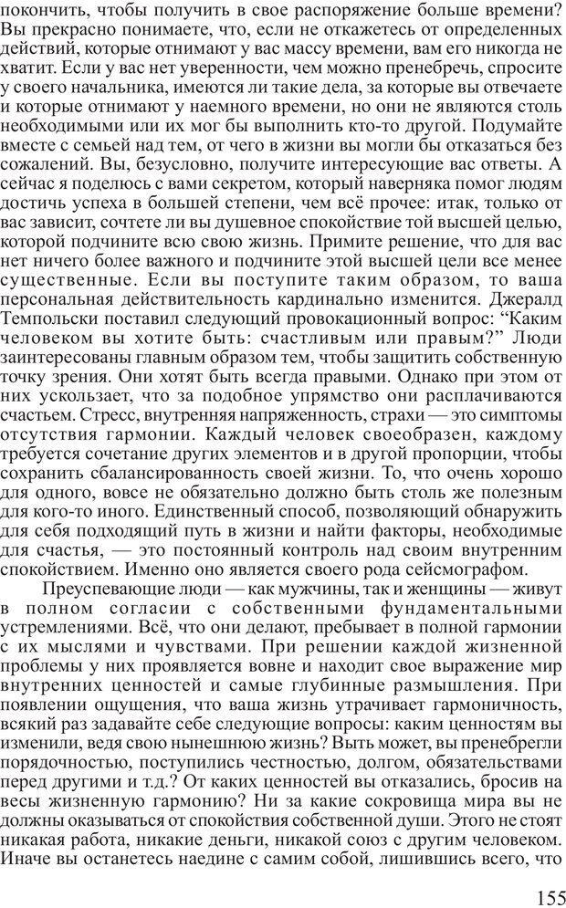 PDF. Личность лидера. Трейси Б. Страница 154. Читать онлайн