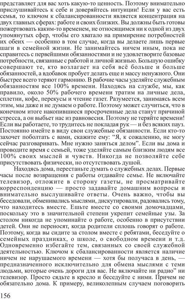 PDF. Личность лидера. Трейси Б. Страница 155. Читать онлайн