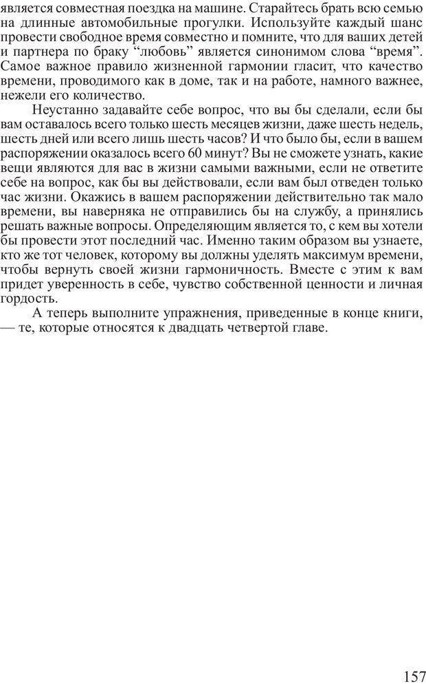 PDF. Личность лидера. Трейси Б. Страница 156. Читать онлайн