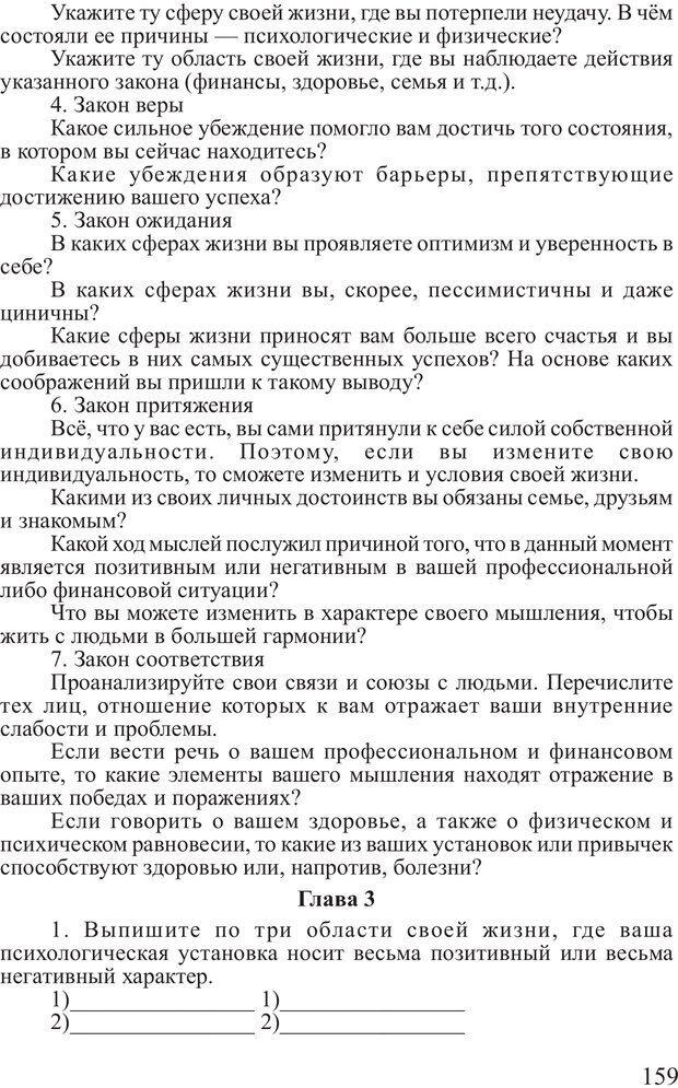 PDF. Личность лидера. Трейси Б. Страница 158. Читать онлайн