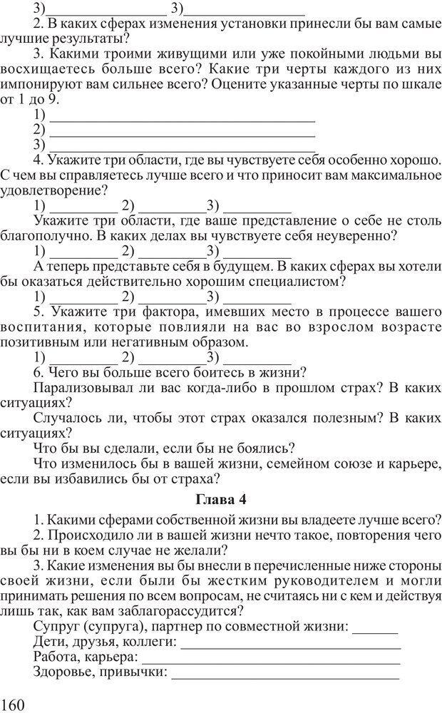 PDF. Личность лидера. Трейси Б. Страница 159. Читать онлайн
