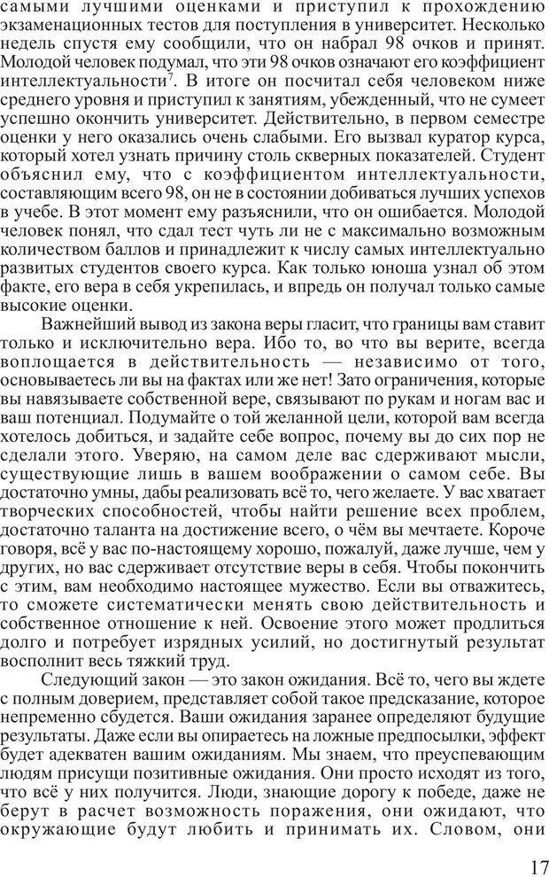 PDF. Личность лидера. Трейси Б. Страница 16. Читать онлайн