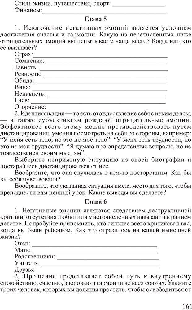 PDF. Личность лидера. Трейси Б. Страница 160. Читать онлайн