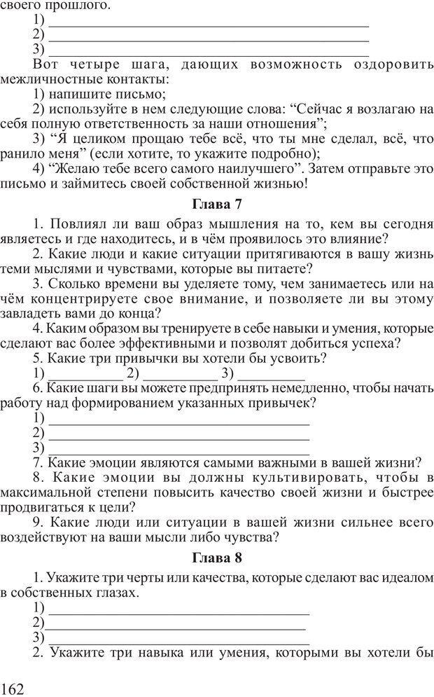 PDF. Личность лидера. Трейси Б. Страница 161. Читать онлайн