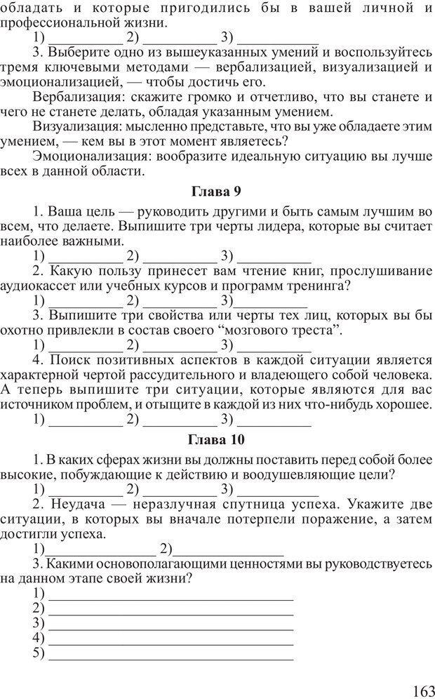 PDF. Личность лидера. Трейси Б. Страница 162. Читать онлайн