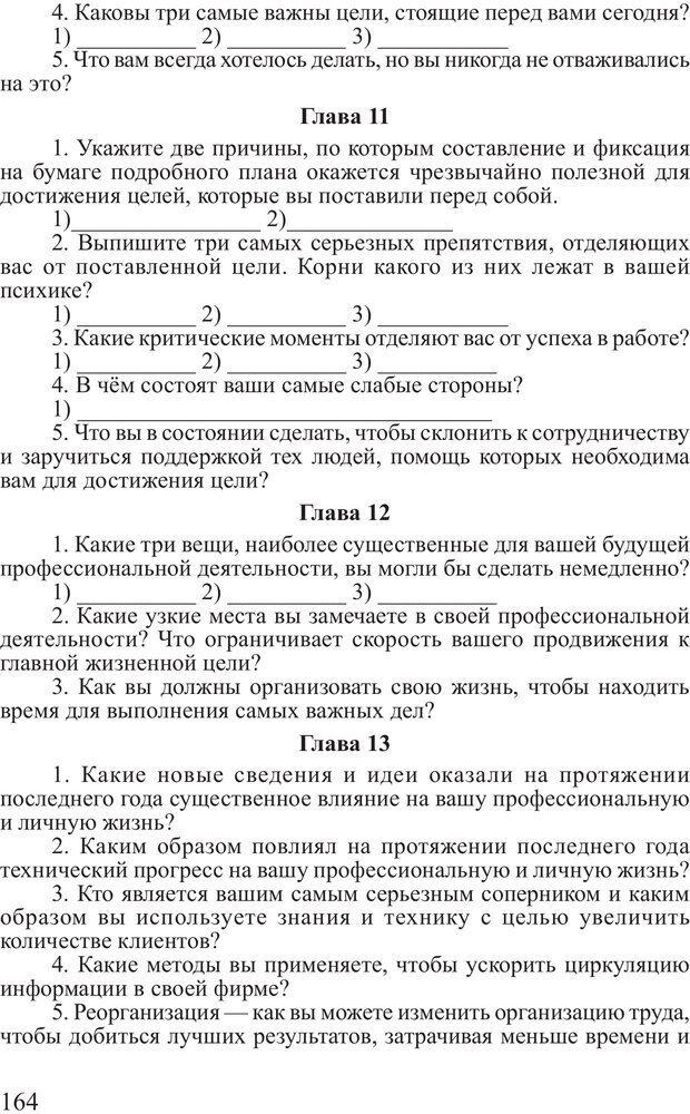 PDF. Личность лидера. Трейси Б. Страница 163. Читать онлайн