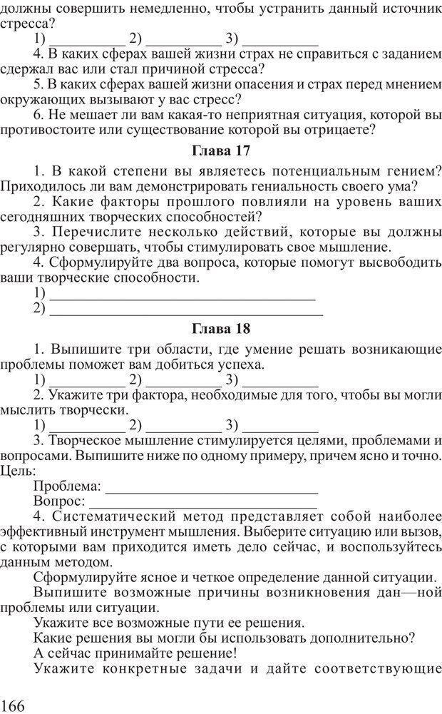 PDF. Личность лидера. Трейси Б. Страница 165. Читать онлайн