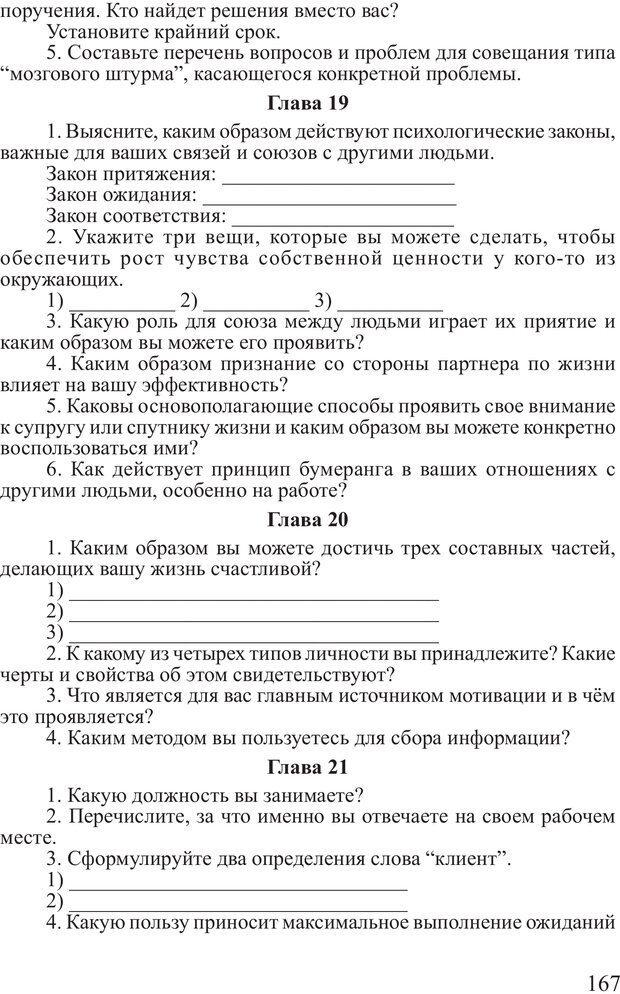PDF. Личность лидера. Трейси Б. Страница 166. Читать онлайн