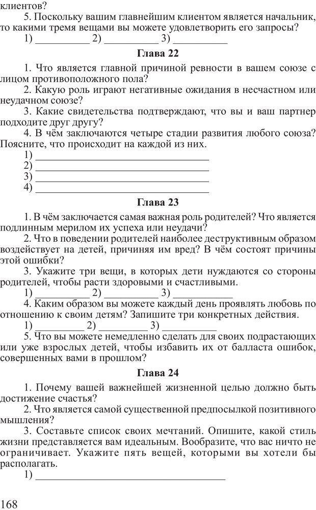 PDF. Личность лидера. Трейси Б. Страница 167. Читать онлайн