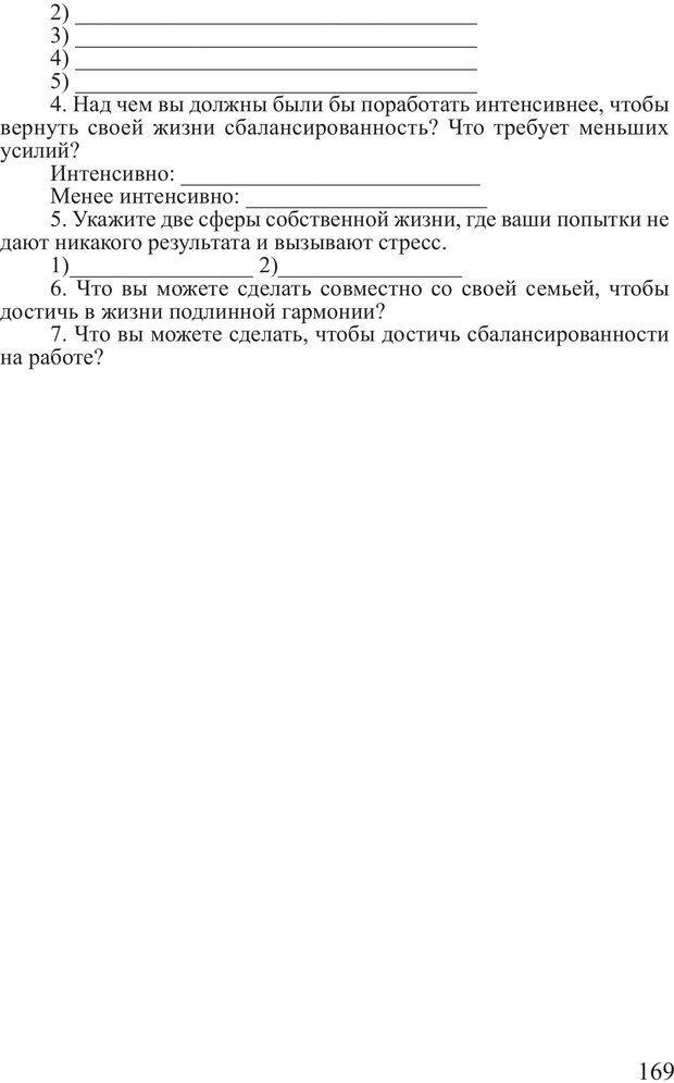 PDF. Личность лидера. Трейси Б. Страница 168. Читать онлайн