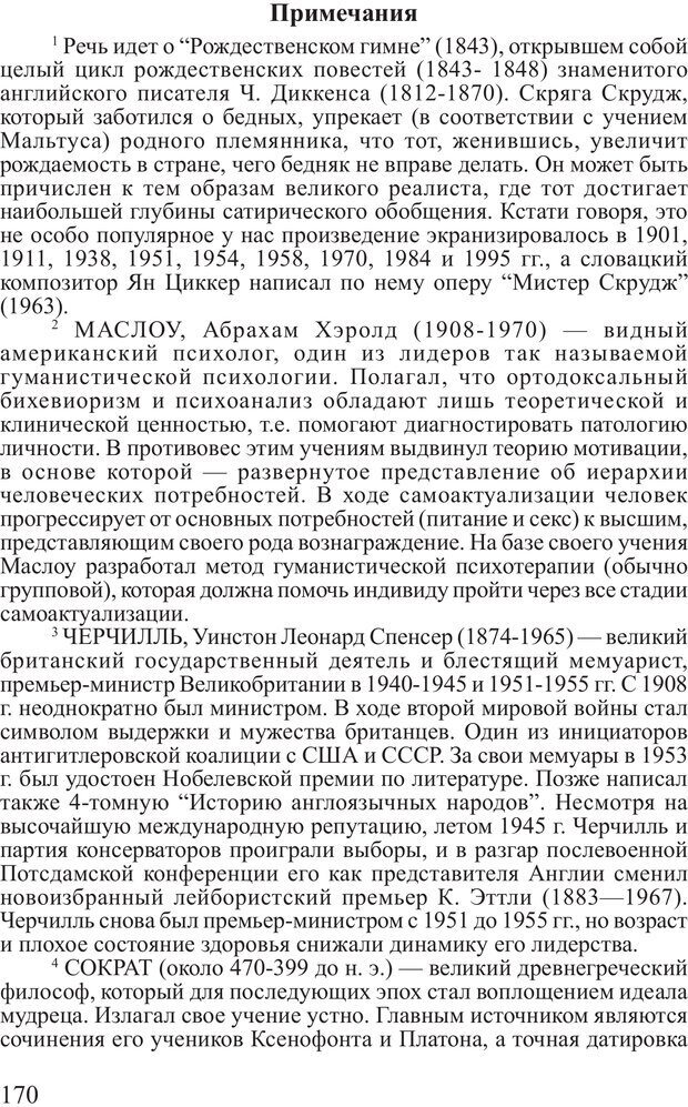 PDF. Личность лидера. Трейси Б. Страница 169. Читать онлайн