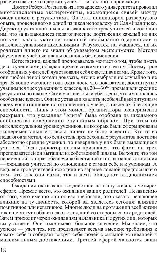 PDF. Личность лидера. Трейси Б. Страница 17. Читать онлайн