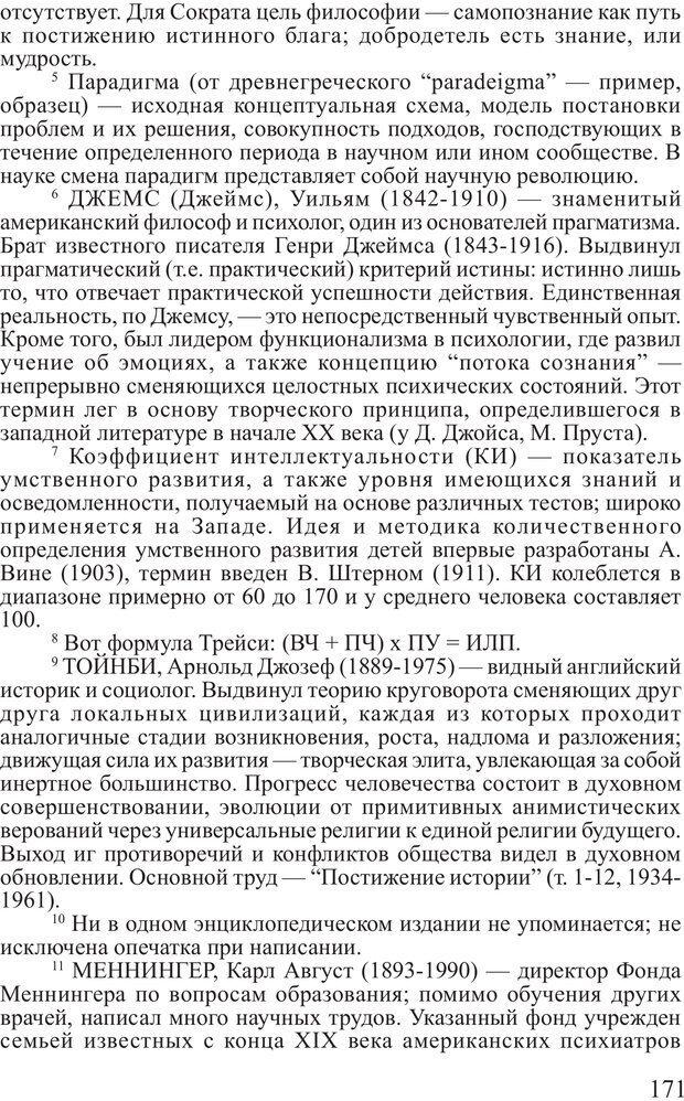 PDF. Личность лидера. Трейси Б. Страница 170. Читать онлайн