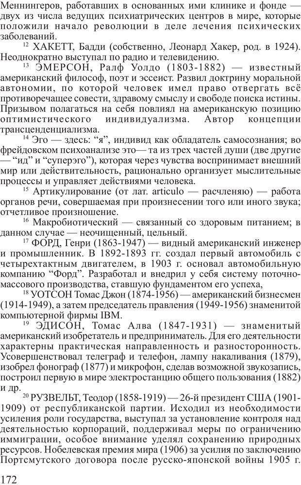 PDF. Личность лидера. Трейси Б. Страница 171. Читать онлайн