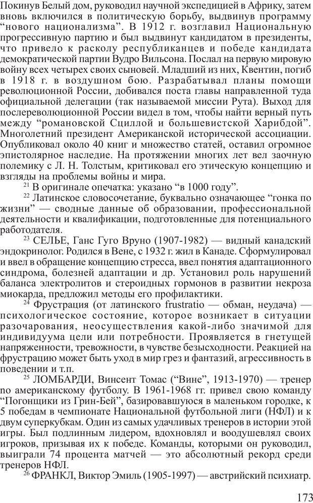 PDF. Личность лидера. Трейси Б. Страница 172. Читать онлайн