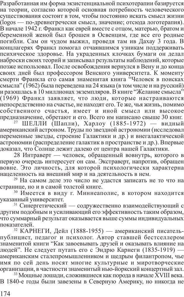 PDF. Личность лидера. Трейси Б. Страница 173. Читать онлайн