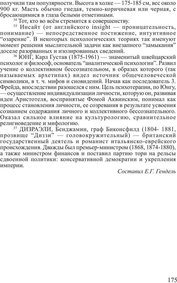 PDF. Личность лидера. Трейси Б. Страница 174. Читать онлайн