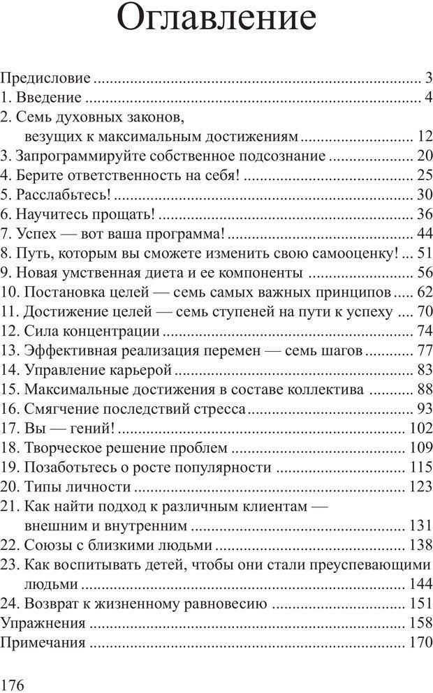 PDF. Личность лидера. Трейси Б. Страница 175. Читать онлайн