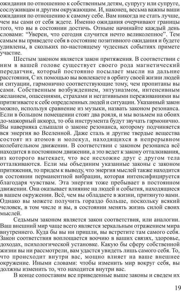 PDF. Личность лидера. Трейси Б. Страница 18. Читать онлайн