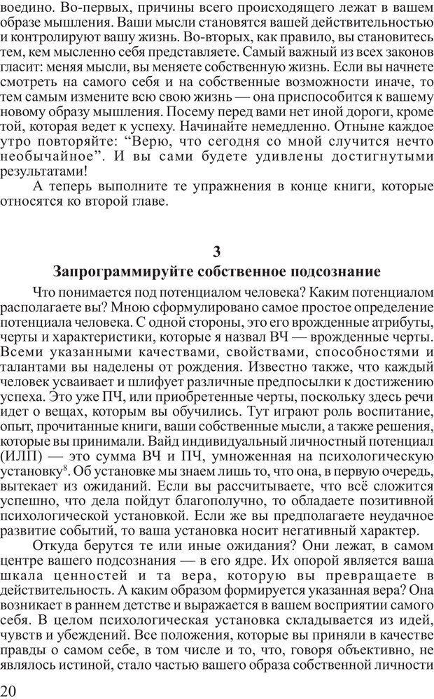PDF. Личность лидера. Трейси Б. Страница 19. Читать онлайн