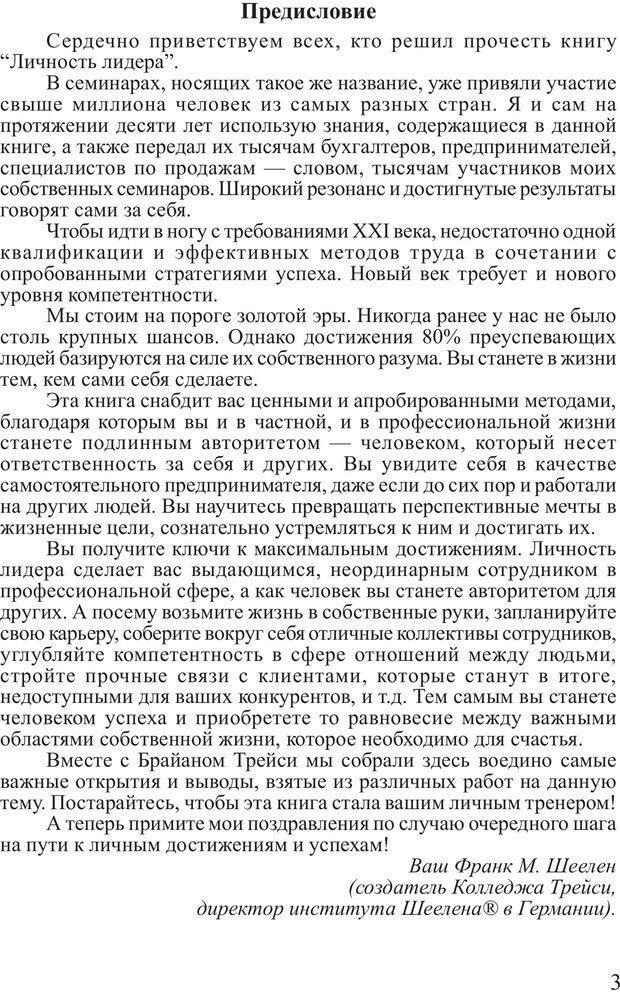 PDF. Личность лидера. Трейси Б. Страница 2. Читать онлайн