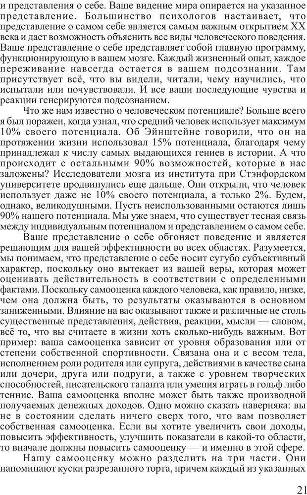 PDF. Личность лидера. Трейси Б. Страница 20. Читать онлайн