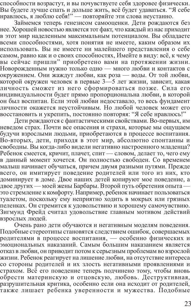 PDF. Личность лидера. Трейси Б. Страница 22. Читать онлайн
