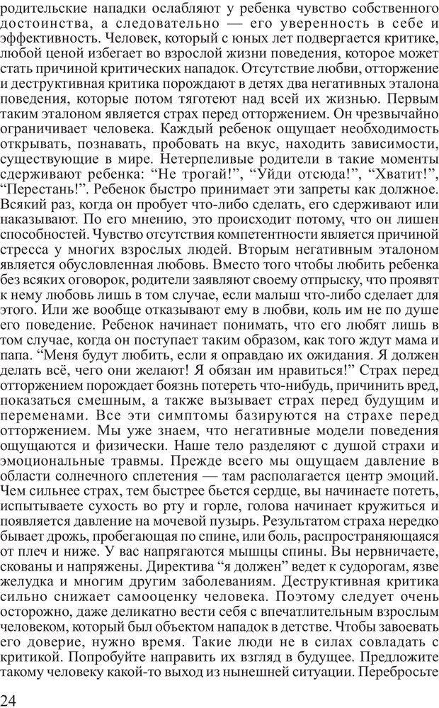 PDF. Личность лидера. Трейси Б. Страница 23. Читать онлайн