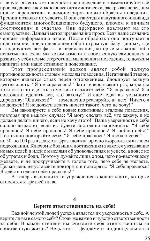 PDF. Личность лидера. Трейси Б. Страница 24. Читать онлайн