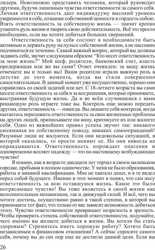 PDF. Личность лидера. Трейси Б. Страница 25. Читать онлайн