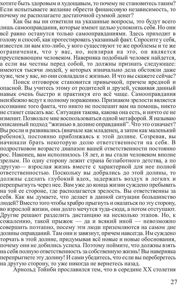 PDF. Личность лидера. Трейси Б. Страница 26. Читать онлайн