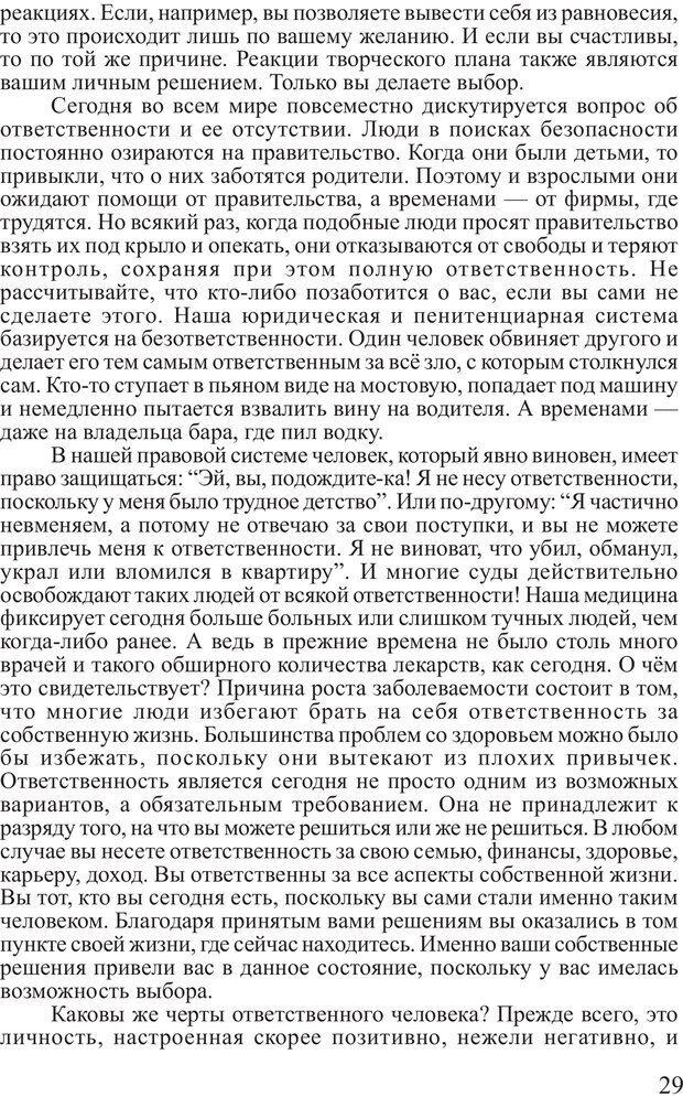 PDF. Личность лидера. Трейси Б. Страница 28. Читать онлайн
