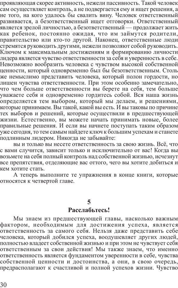 PDF. Личность лидера. Трейси Б. Страница 29. Читать онлайн