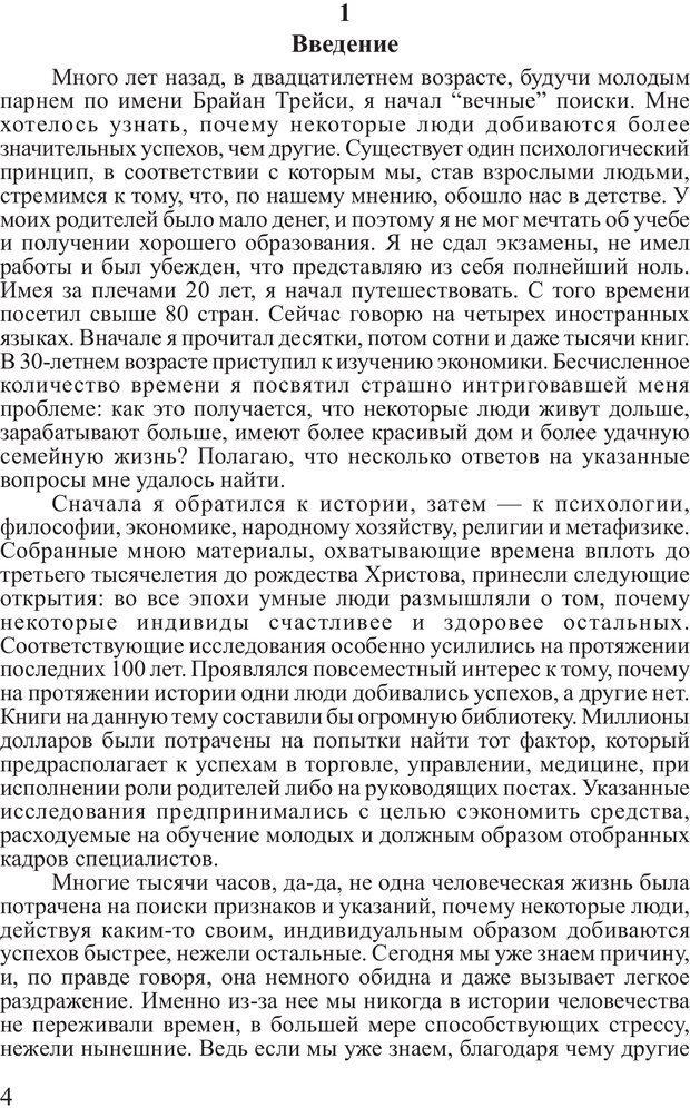 PDF. Личность лидера. Трейси Б. Страница 3. Читать онлайн