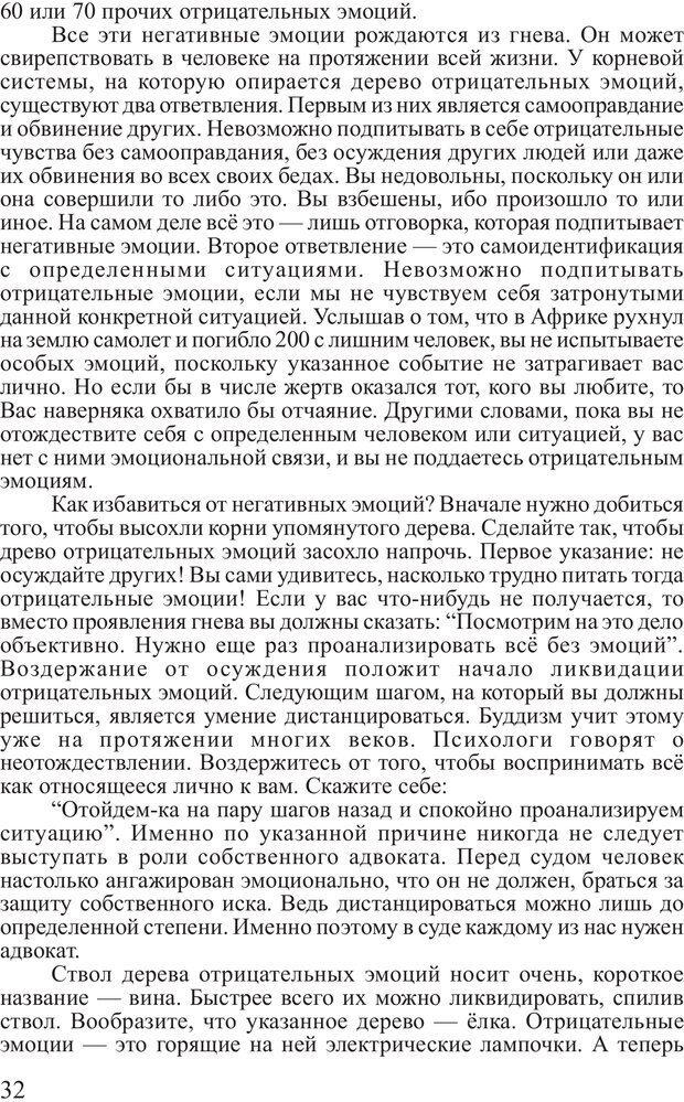 PDF. Личность лидера. Трейси Б. Страница 31. Читать онлайн