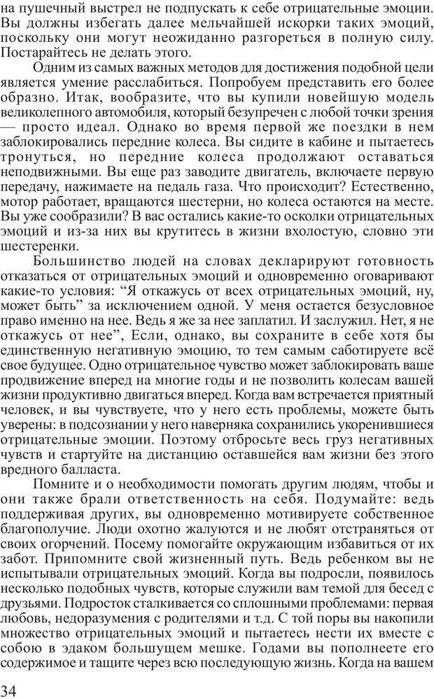 PDF. Личность лидера. Трейси Б. Страница 33. Читать онлайн