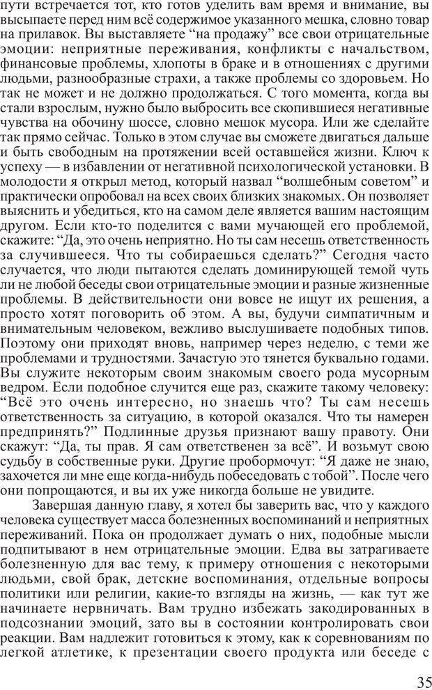 PDF. Личность лидера. Трейси Б. Страница 34. Читать онлайн