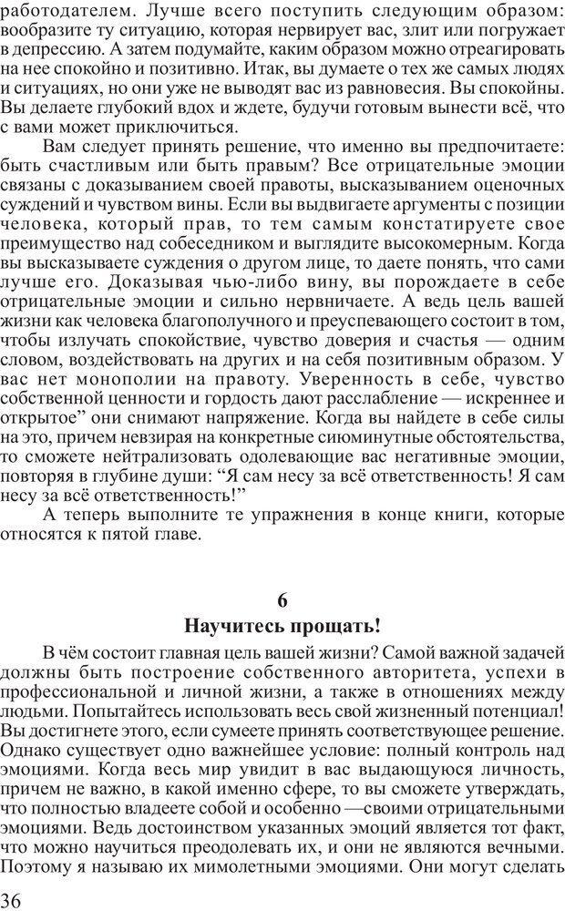 PDF. Личность лидера. Трейси Б. Страница 35. Читать онлайн