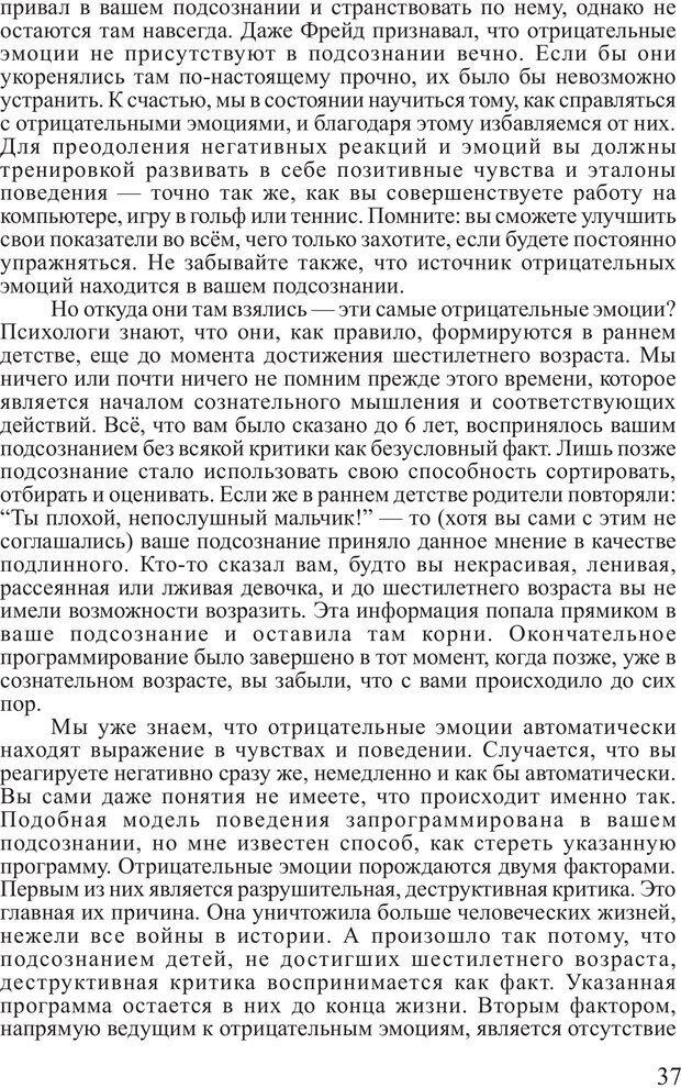 PDF. Личность лидера. Трейси Б. Страница 36. Читать онлайн