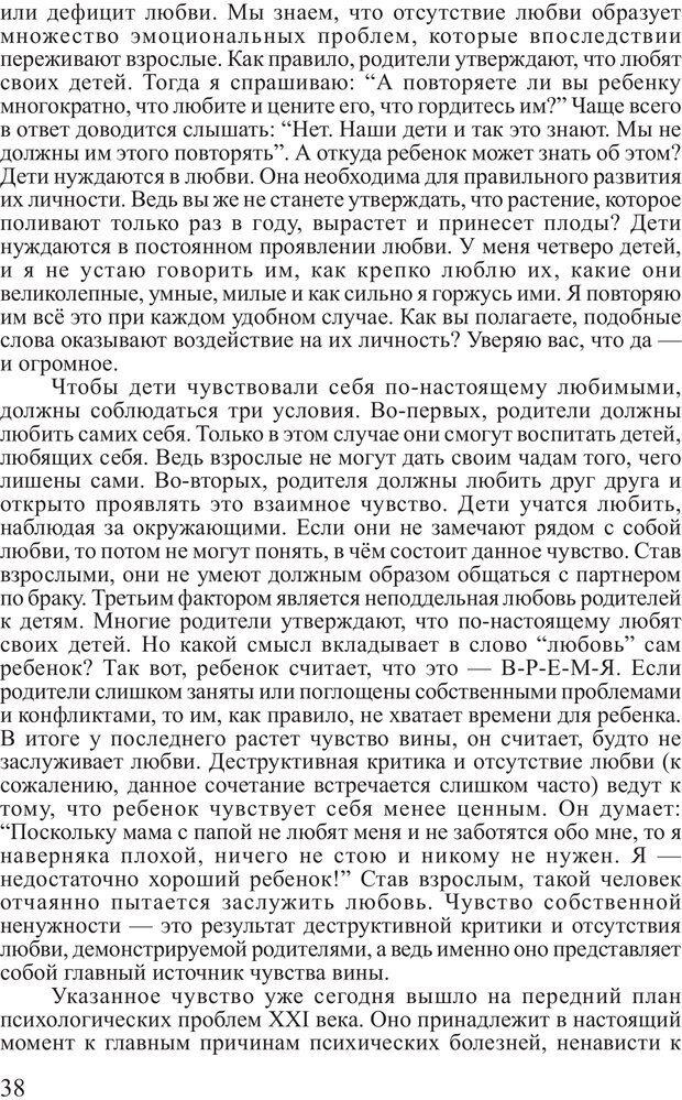 PDF. Личность лидера. Трейси Б. Страница 37. Читать онлайн