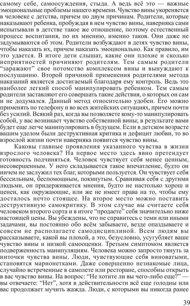PDF. Личность лидера. Трейси Б. Страница 38. Читать онлайн