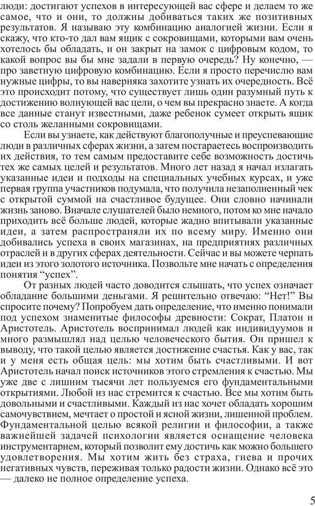 PDF. Личность лидера. Трейси Б. Страница 4. Читать онлайн