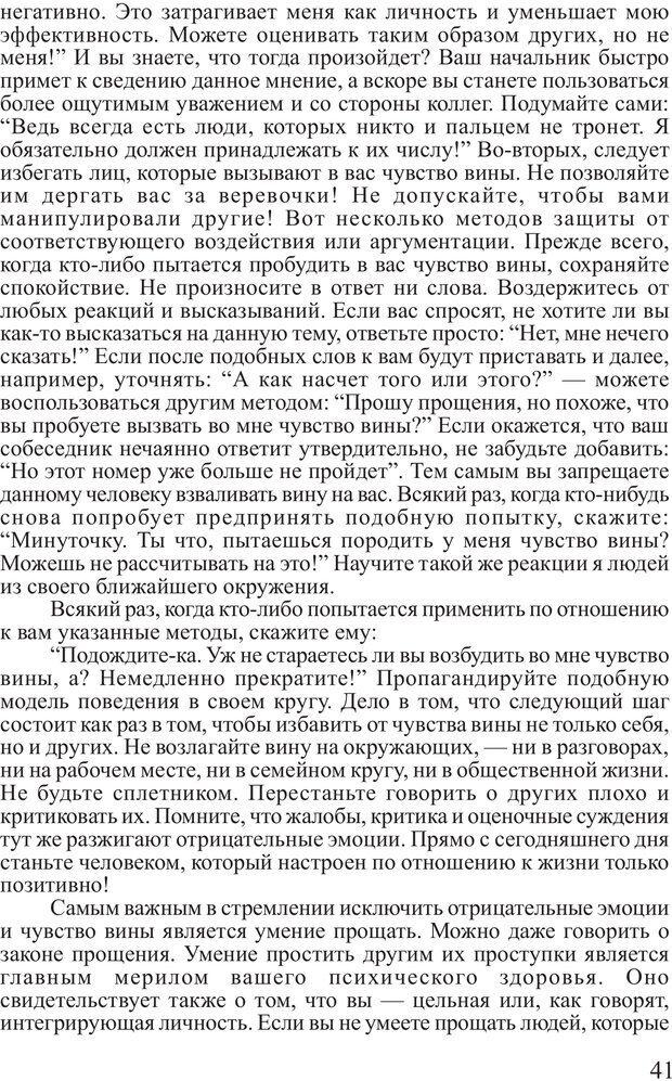PDF. Личность лидера. Трейси Б. Страница 40. Читать онлайн